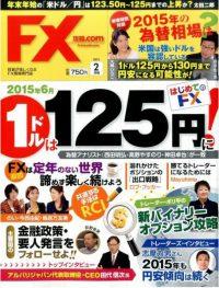 FX攻略201502