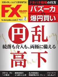FX攻略.com 2016年7月号
