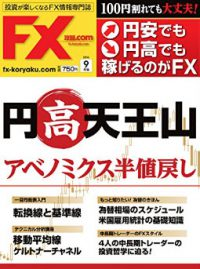 FX攻略.com 2016年9月号