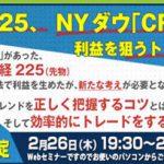 【無料Webセミナー】日経225、NYダウ「CFD」で利益を狙うトレード方法