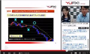 yjfx無料WEBセミナー動画