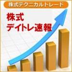 株式デイトレ速報:本日は約定無し&明日のシグナル 0907