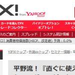 ■お知らせ: 今夜は、YJFXさんにて「WEBセミナー」の講師をつとめます。