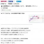 ■ 【Yahoo!ファイナンス】へドル円に関する記事を掲載しました