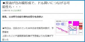ヤフーファイナンスドル円