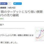 ■本日の重要目標値レベル:ドル円 ターゲットはヤフーにも掲載 0406