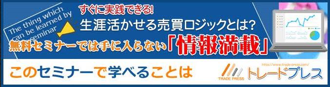 FXセミナー大阪