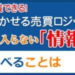 ■(6/3日開催) 7時間集中!FXトレーダー養成セミナー