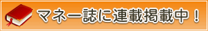 マネー誌に連載掲載中