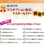 ■FXオプションセミナー:7月22日(土)追加開催(定員に達し次第締め切り)