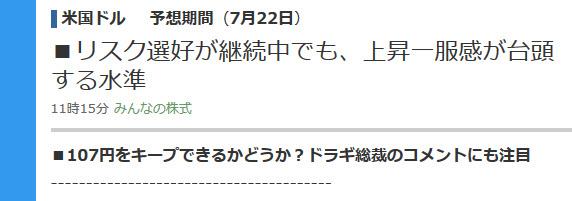 ヤフーファイナンス ドル円ニュース