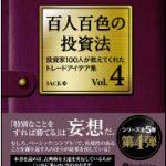 パンローリングさんから「百人百色の投資法(Vol.4)」が発売になりました!