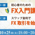 明日夜は人数限定!お弁当付【初心者セミナー】 efx.com証券