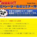 定員に達し次第締め切り!名古屋ダブルセミナー! FXトレーダー&FXオプションセミナー