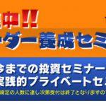 名古屋でダブルセミナー開催!【FXトレーダー養成セミナー&FXオプションセミナー】