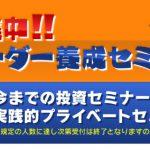 ■6/3日開催)の【7時間集中!FXトレーダー養成セミナー】は特別手法も解説