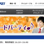 本日、ラジオ日経さんの番組にてMT4のインディケータでみる「相場展開」を解説予定です。