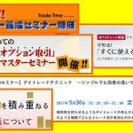 【今年最後の大阪開催】 FXトレードセミナー&FXオプション取引セミナー