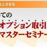 4年振りの福岡会場セミナー開催!【FXトレーダー養成セミナー&FXオプションセミナー】
