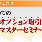 大阪セミナーは、トレーダー養成セミナーと個人投資家に有利なFXオプションセミナー!! 当日の2セミナーについて
