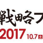 10/7(土) パンローリング投資戦略フェア(株式日経平均・短期売買手法セミナー)