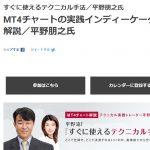 19日(火)、YJFX!さんのWEBセミナーは、新しいオリジナルインディケータの紹介です!