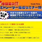 【残席半分】大阪開催!「7時間集中FXトレーダー養成セミナー」