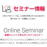今夜のWEBセミナー(YJFX!さん主催)は、MT4のインディケータを使った売買手法の解説です!