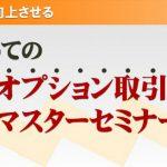 横浜会場セミナー開催【FXオプションセミナー】FXが楽に感じる戦略を公開!