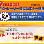 大阪&横浜会場セミナー:「FXトレーダー養成セミナー」と「FXに限定したオプション取引セミナー」