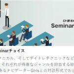 【ひまわり証券】さんにて無料WEBセミナー開催です!