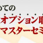間もなく締切!高勝率トレードが可能【FXオプションセミナー】開催!