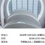 12/16(水)はサクソバンク証券さんにて無料WEBセミナーを開催!